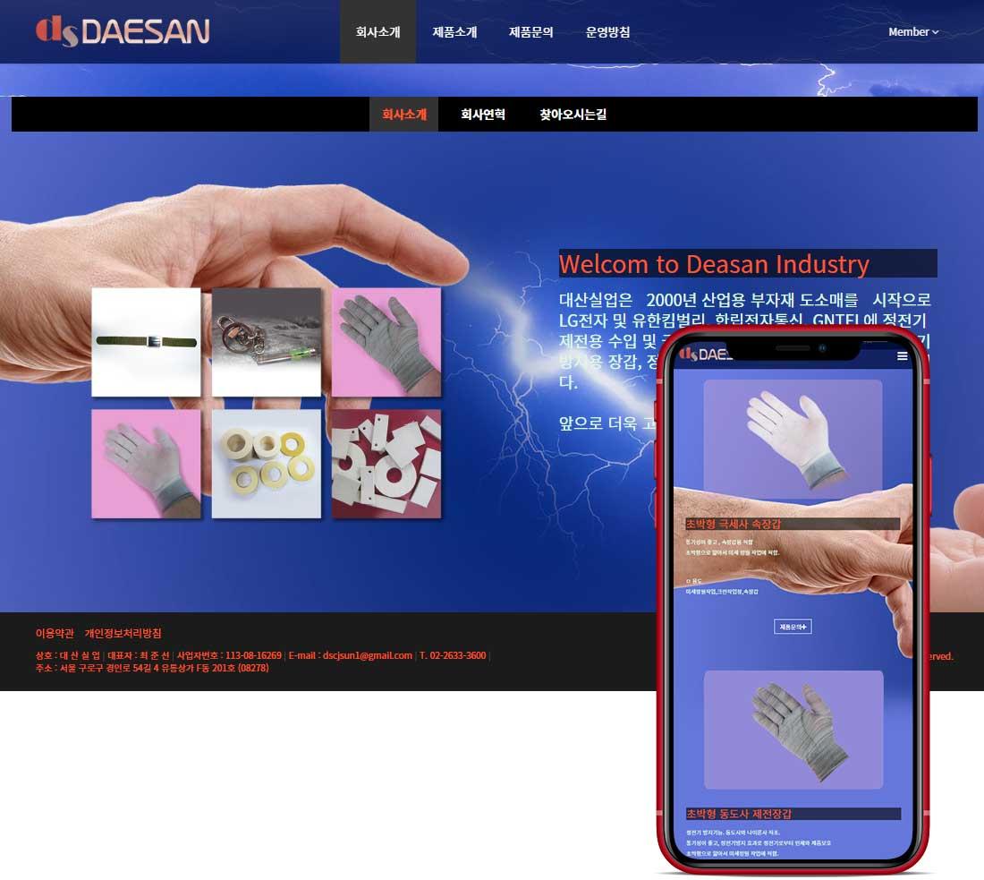 대산실업 -  반응형 사이트